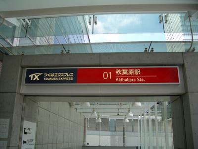 akihabara_station.jpg