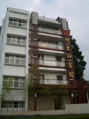 alishan_hotel.jpg