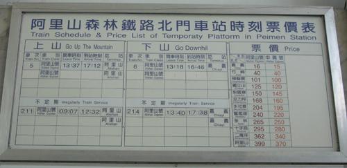 alishan_timetable.jpg