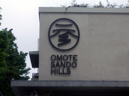 omotesandohills.jpg