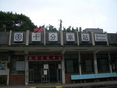 shifun_station.jpg