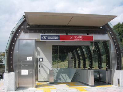 tsukuba_station.jpg