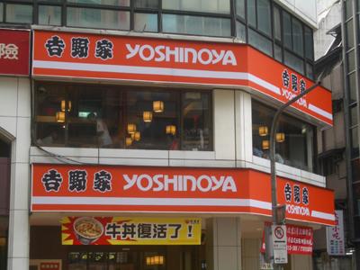 yoshinoya_taipei.jpg